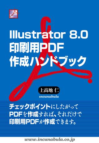Illustrator-8.0表紙320.png