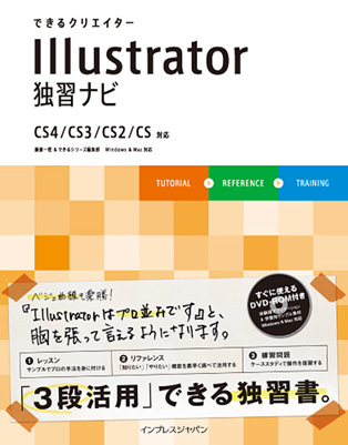 Illustrator独習ナビ.jpg